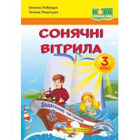 НУШ Книга для внеклассного чтения Пiдручники i посiбники Солнечные паруса 3 класс