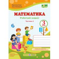 НУШ. Математика 3 класс. Рабочая тетрадь к учебнику М. Козак, О. Корчевской (часть 2)