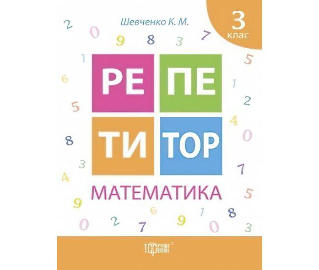Репетитор Математика 3 класс - Издательство Торсинг - ISBN 9789669391728
