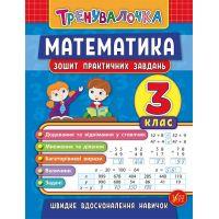 Тетрадь практических задач УЛА Математика 3 класс