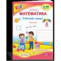 НУШ Рабочая тетрадь Пiдручники i посiбники Математика 3 класс часть 1 (Заика по программе Шияна)