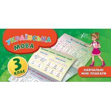 Учебные мини-плакаты: Украинский язык 3 класс - Издательство УЛА - ISBN 978-966-284-659-1