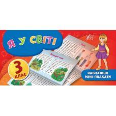 Учебные мини-плакаты: Я в мире 3 класс - Издательство УЛА - ISBN 978-966-284-663-8