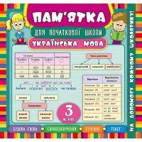 Справочник школьника УЛА Украинский язык 3 класс