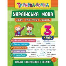 Тетрадь практических задач УЛА Украинский язык 3 класс