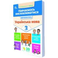 НУШ. Учимся выражаться. Украинский язык 3 класс