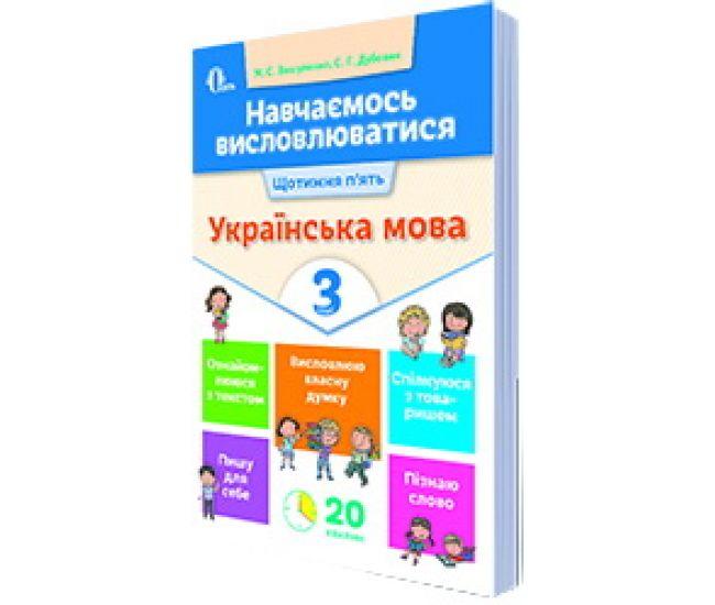 НУШ. Учимся выражаться. Украинский язык 3 класс - Издательство Освіта-Центр - ISBN 978-617-656-726-4