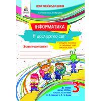 НУШ. Рабочая тетрадь: Я исследую мир Информатика 3 класс (Ломаковская)