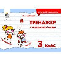 НУШ. Тренажер по украинскому языку 3 класс