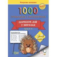 Практикум Торсинг 1000 примеров по математике Порядок действий в выражениях 3-4 классы