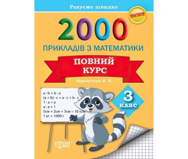 Практикум 2000 примеров по математике Считаем быстро 3 класс Полный курс - Издательство Торсинг - ISBN 9789669391841
