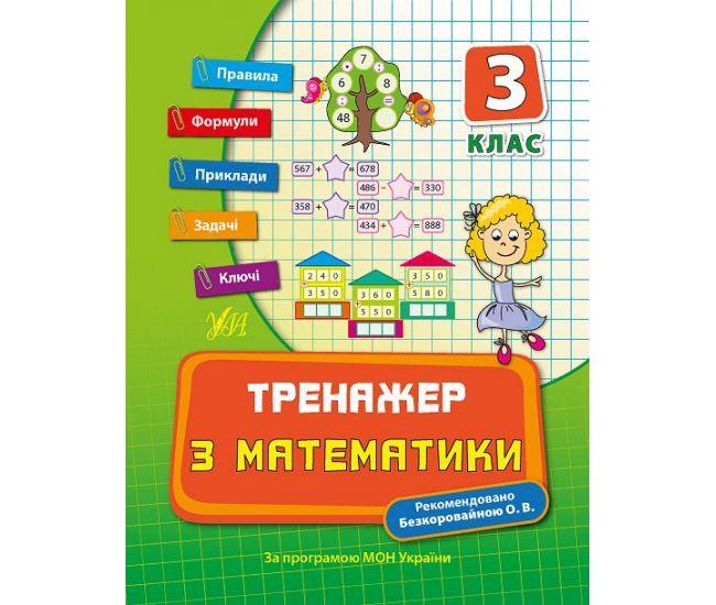 Тренажёр по математике 3 класс - Издательство УЛА - ISBN 9789662840407