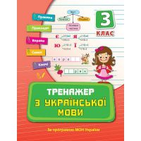 Тренажёр УЛА Украинский язык 3 класс