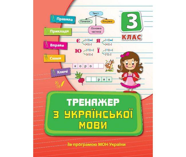 Тренажер по украинскому языку 3 класс - Издательство УЛА - ISBN 9789662840360