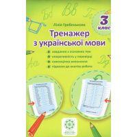 Тренажер по украинскому языку. 3 класс (Гребенькова)