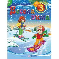 Тетрадь для 3 класса Пiдручники i посiбники Веселая зима