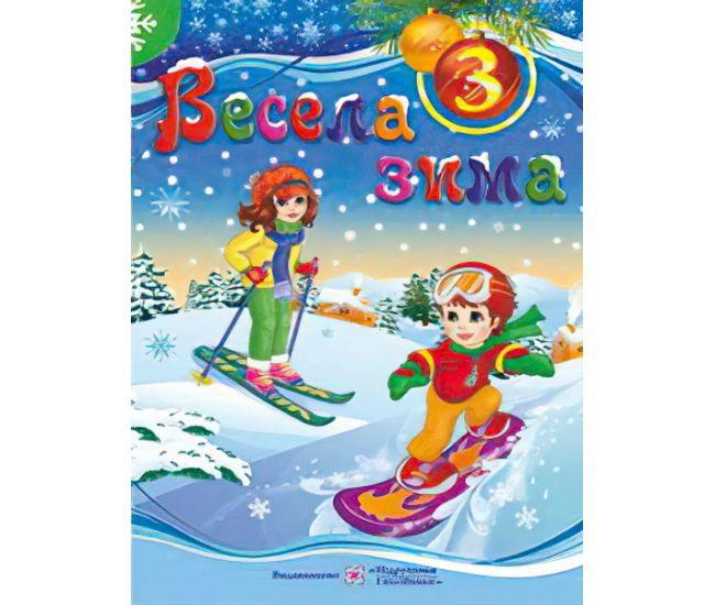 Веселая зима: Тетрадь для 3 класса - Издательство Пiдручники i посiбники - ISBN 9789660725966