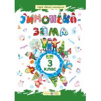 Зимняя тетрадь Пiдручники i посiбники Зимушка-зима для учащихся 3 класса
