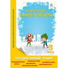 Зимние каникулы 3 класс: интерактивная тетрадь - Издательство Освіта-Центр - 978-617-656-950-3