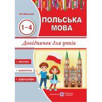 Справочник Пiдручники i посiбники Польский язык для учащихся 1-4 года изучения