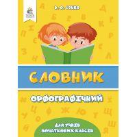 НУШ Орфографический словарь для учеников начальной школы Освіта Собко