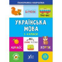 Панорамка обучалка УЛА Украинский язык 1-4 классы