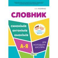 НУШ Словарь ПЭТ синонимов антонимов омонимов для младших школьников