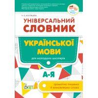 НУШ Универсальный словарь ПЭТ Украинский язык для младших школьников