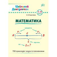 Справочник школьника УЛА Математика 1-4 класс