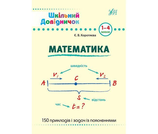 Справочник школьника УЛА Математика 1-4 класс - Издательство УЛА - ISBN 9789662849998