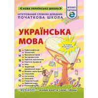 Интегрированный словарь + справочник. Начальная школа. Украинский язык