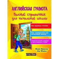 Английская грамота Нью Тайм Полный справочник для начальной школы (рус)