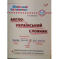 Справочник школьника УЛА Англо-украинский словарь 1-4 класс