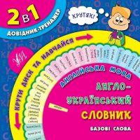 Справочник тренажер 2 в 1 УЛА Англо-украинский словарь Базовые слова 1-4 классы