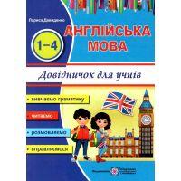 Справочник по английскому языку для учеников начальных классов