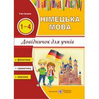 Справочник Пiдручники i посiбники Немецкий язык 1-4 классы