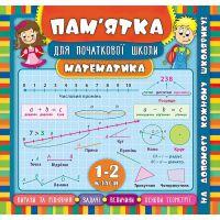 Справочник школьника УЛА Математика 1-2 класс