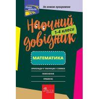 Наглядный справочник АССА Математика 1-4 классы