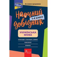 Наглядный справочник АССА Украинский язык 1-4 классы