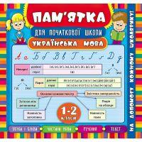 Справочник школьника УЛА Украинский язык 1-2 классы