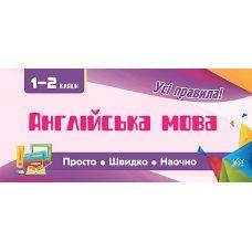 Все правила УЛА Английский язык 1-2 классы - Издательство УЛА - ISBN 9789662846003