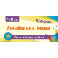 Все правила УЛА Украинский язык 1-2 классы