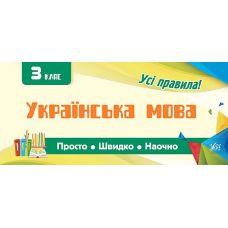 Все правила УЛА Украинский язык 3 класс - Издательство УЛА - ISBN 9789662845983