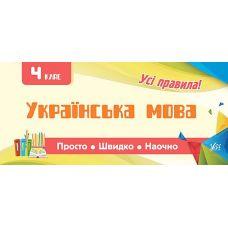 Все правила УЛА Украинский язык 4 класс - Издательство УЛА - ISBN 9789662845990