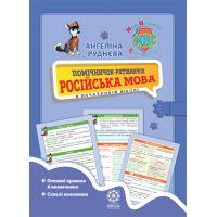 Помощник-спасатель по русскому языку для 1-4 классов