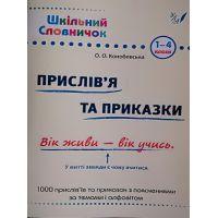 Справочник школьника УЛА Пословицы и поговорки 1-4 класс