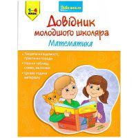 Справочник младшего школьника АССА Математика 1–4 класс