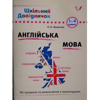 Справочник школьника УЛА Английский язык 1-4 класс