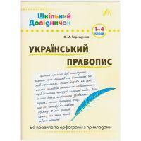 Справочник школьника УЛА Украинское правописание 1-4 классы