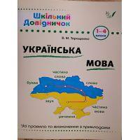 Справочник школьника УЛА Украинский язык 1-4 класс